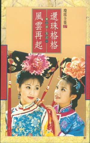 Novel Putri Huan Zhu Pdf